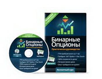 Торговля бинарными опционами.  Фото:  binaryoptiontrader.ru