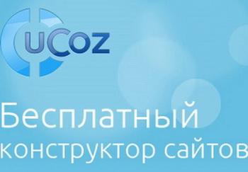 Рейтинги лучших бесплатных конструкторов сайтов. Фото: news.oxak.ru