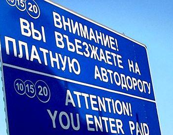 Президент РФ Дмитрий Медведев подписал документ, позволяющий местным органам власти объявлять платными любые дороги общего пользования и их отдельные участки. Фото с сайта odintsovo.info