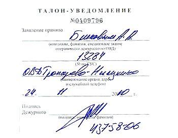 «Я вышел из машины, записал номера свидетелей и вызвал милицию, - заканчивает рассказ Алексей Смирнов. - Меня отвезли в УВД, где я написал заявление, и составили акт осмотра автомобиля». Фото с сайта gazeta.ru