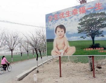 Плакаты, призывающие иметь только одного ребенка, в пригороде Пекина 25 марта 2001 г. Фото: Goh Chai HIN/AFP/Getty Images