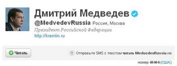 Дмитрий Медведев поздравил российских хоккеистов с победой над командой Канады