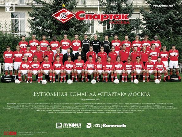 Команда «Спартак». Фото с сайта spartak.com