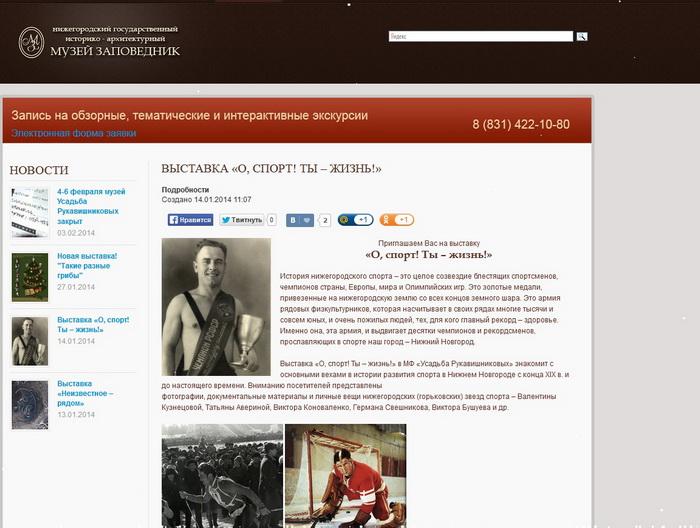 Скриншот сайта ngiamz.ru