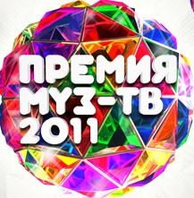 На премию Муз-ТВ-2011 объявлены номинанты