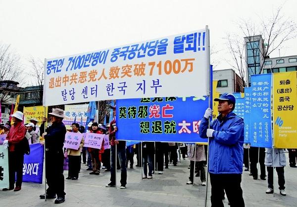Перед началом шествия. Фото: Jin Guohuan/The Epoch Times
