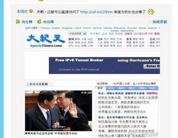Теперь не нужно прорывать блокаду Интернета, и на сайт «Великая Эпоха» в материковом Китае можно легко выйти. Скриншот с сайта Tencent Weibo, который показывает, что увидел интернет-пользователь в Китае. Фото: The Epoch Times