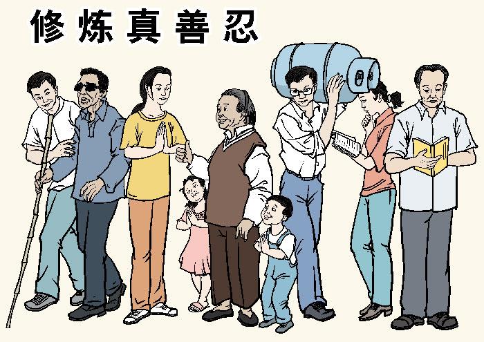 Высокие нравственные нормы последователей Фалуньгун разоблачают порочность КПК. Иллюстрация: Великая Эпоха (The Epoch Times)