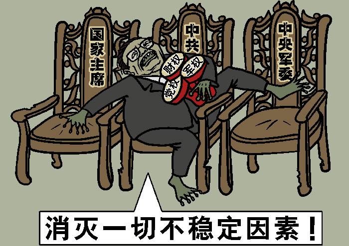 Цзян: «Искоренить все нестабильные факторы». Иллюстрация: Великая Эпоха (The Epoch Times)