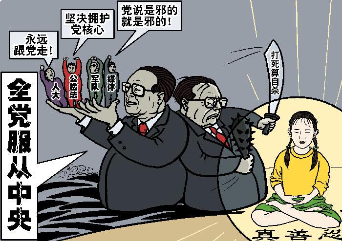 Вся партия должна подчиняться Центральному комитету. Иллюстрация: Великая Эпоха (The Epoch Times)