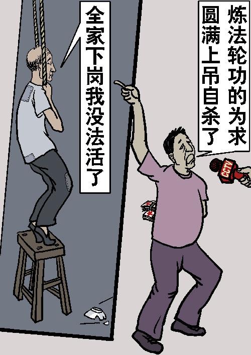 Как находили оправдание для преследования Фалуньгун: этот человек совершил самоубийство, потому что потерял работу и не мог обеспечивать семью, но СМИ сообщили, что он был последователем Фалуньгун и хотел достичь совершенства. Иллюстрация: Великая Эпоха (The Epoch Times)