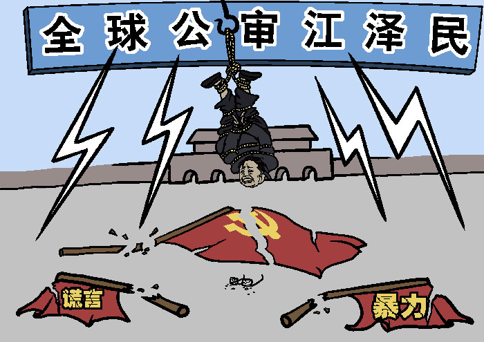 Предать Цзян Цзэминя правосудию. Иллюстрация: Великая Эпоха (The Epoch Times)