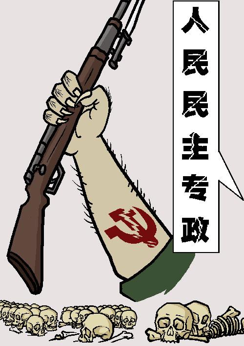 Народно-демократическая диктатура. Иллюстрация: Великая Эпоха (The Epoch Times)