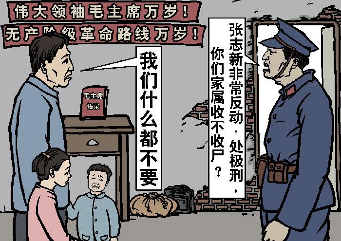 Родных Чжан Чжисинь спросили: «Вы будете забирать вещи Чжан после её казни?» У родных не было другого выхода, кроме как сказать, что им ничего не нужно. Иллюстрация: Великая Эпоха (The Epoch Times)