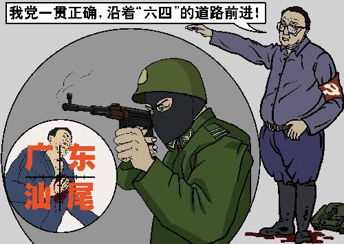 6 декабря 2005 года КПК приказала вооружённой полиции открыть огонь по протестующим жителям деревни Шавэй провинции Гуандун. Многие законопослушные протестующие были убиты. Иллюстрация: Великая Эпоха (The Epoch Times)