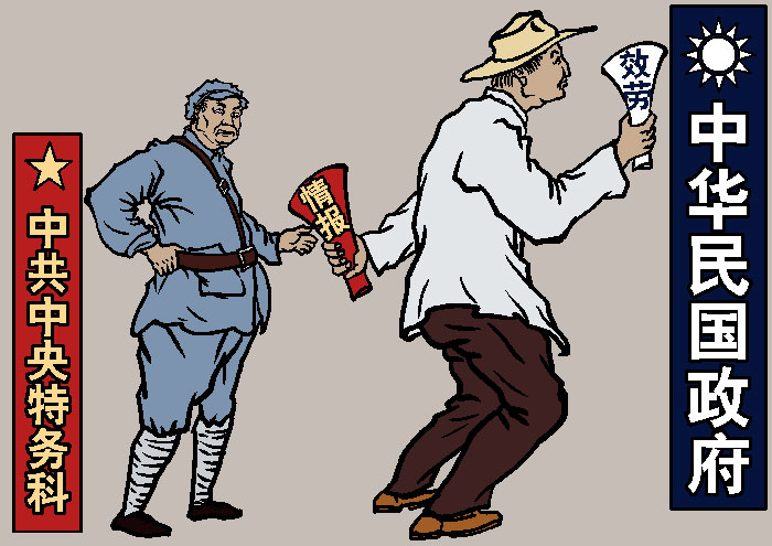 Шпионаж: тайный агент КПК в одной руке держит белый лист бумаги с надписью «будь верен Гоминьдану» и передаёт секретную информацию (красный лист бумаги в другой руке) отделу тайных агентов КПК. Иллюстрация: Великая Эпоха (The Epoch Times)