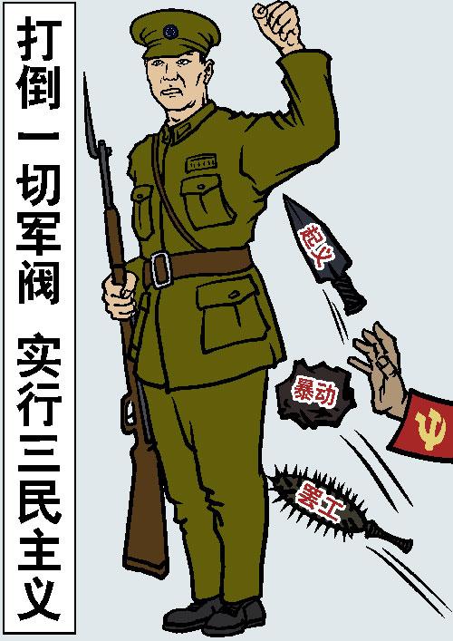 Прикрываясь борьбой против военных командиров, КПК подстрекала к мятежам в сельских районах. Иллюстрация: Великая Эпоха (The Epoch Times)