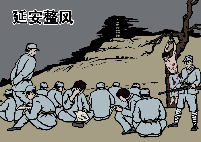 «Перевоспитание» в Яньане было самой крупной, самой тёмной и свирепой политической игрой, когда-либо разыгранной в человеческом мире. Иллюстрация: Великая Эпоха (The Epoch Times)