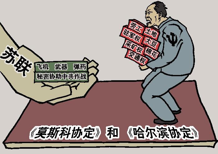 «Харбинское» и «Московское» соглашения. Иллюстрация: Великая Эпоха (The Epoch Times)