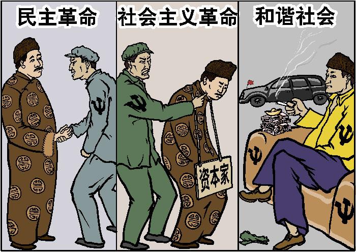 Во время демократической революции КПК объединилась с капиталистами, в ходе социалистической революции партия их уничтожала, а в нынешнем «гармоничном обществе» она сама стала капиталистом. Иллюстрация: Великая Эпоха (The Epoch Times)