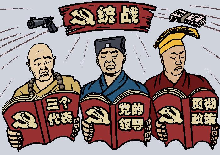 Формирование «единого фронта» — особый путь разрушения религии. Иллюстрация: Великая Эпоха (The Epoch Times)