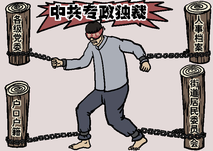 В Китае контроль над людьми осуществляет разветвлённая сеть партийных комитетов: они существуют в каждом районе, на каждом рабочем месте. Иллюстрация: Великая Эпоха (The Epoch Times)