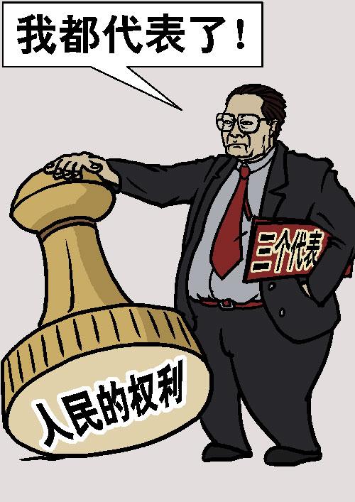 «Я представляю это всё!» - Цзян Цзэминь со своей идеей «Тройного представительства» попирает интересы народа. Иллюстрация: Великая Эпоха (The Epoch Times)