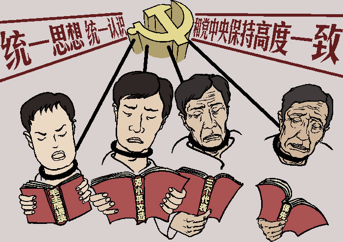 Культ КПК пропагандирует веру в партию. Иллюстрация: Великая Эпоха (The Epoch Times)