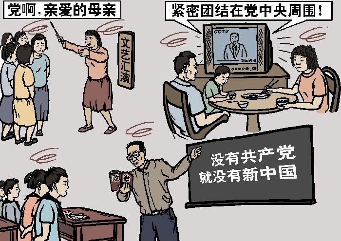 На доске написано: «Без КПК не будет нового Китая». В песне поётся: «Партия, дорогая мать». По телевизору говорят: «Тесно следовать линии партии». Иллюстрация: Великая Эпоха (The Epoch Times)