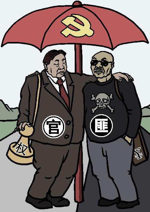 Партийные чиновники заодно с гангстерами. Иллюстрация: Великая Эпоха (The Epoch Times)