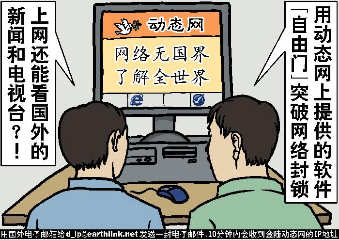 Воспользоваться программным обеспечением для прорыва блокады Интернета, и найти правду. Иллюстрация: Великая Эпоха (The Epoch Times)