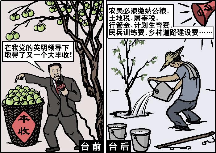 То, что народ заработал тяжёлым трудом, КПК ставит в заслугу себе. Иллюстрация: Великая Эпоха (The Epoch Times)