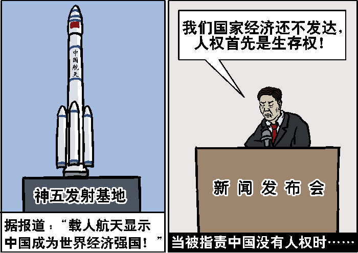 Слева: КПК утверждает, что Китай — одна из самых экономически мощных стран. Справа: КПК говорит о том, что китайская экономика не настолько развита, и поэтому «права человека» — это право на выживание. Иллюстрация: Великая Эпоха (The Epoch Times)