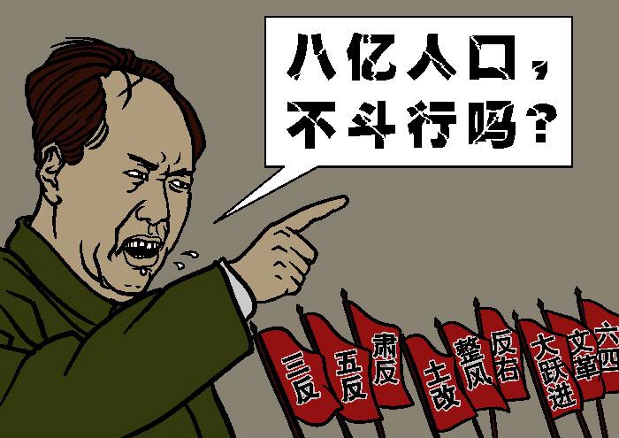 Известное высказывание Мао: «Возможно ли существование 800 миллионов человек без борьбы?» Иллюстрация: Великая Эпоха (The Epoch Times)