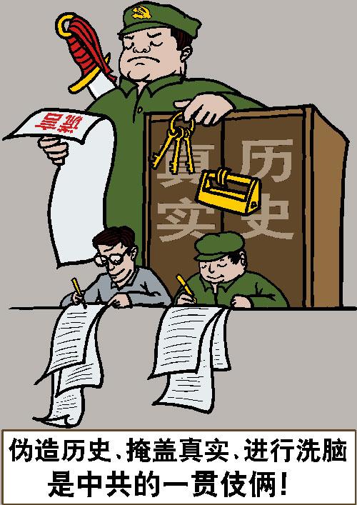 КПК скрывает историческую правду и изменяет исторические факты, чтобы промывать людям мозги. Иллюстрация: Великая Эпоха (The Epoch Times)