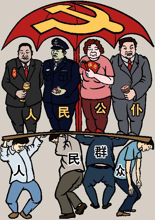 Тоталитарный режим: чиновники КПК, которые называют себя «слугами народа», сидят на шее у обычных людей. Иллюстрация: Великая Эпоха (The Epoch Times)