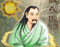 Фу Си, посланный Богами, чтобы распространять китайскую культуру