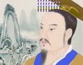 Потомок Желтого императора Великий Ю