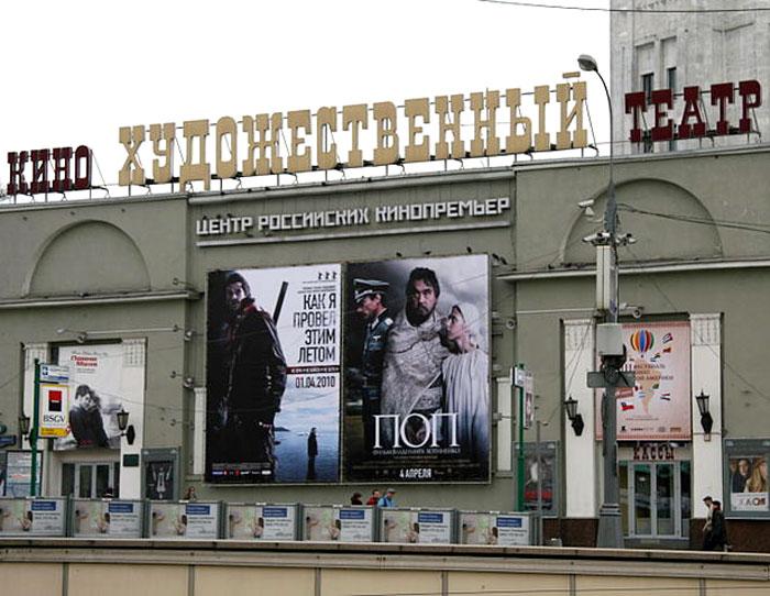 Кинотеатр «Художественный», Москва. Фото: Константин Косачев/commons.wikimedia.org