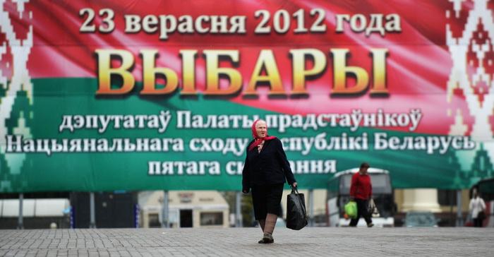 Оппозиция бойкотирует выборы в парламент в Беларуси 23 сентября 2012 г. Фото: VIKTOR DRACHEV/AFP/GettyImages