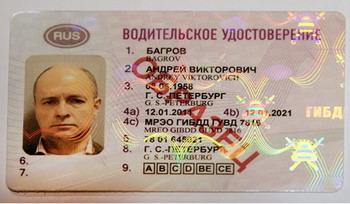 Выдача новых водительских удостоверений в России начинается  с 1 марта. Фото с сайта rus.ruvr.ru
