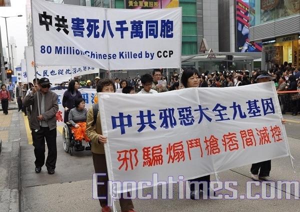 Компартия погубила 80 миллионов китайцев.  Фото: Великая Эпоха