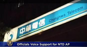 Кадр телевидения NTD AP