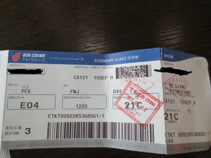 Билет туда и обратно с китайской печатью. Фото  с сайта ba-bamail