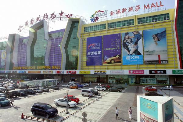 Golden Resources Shopping Mall в Пекине, Китай. Фото: FREDERIC J. BROWN/AFP/Getty Images