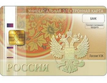 Универсальная электронная карта.Фото с сайта i-russia.ru