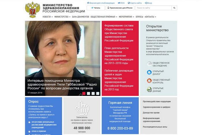 Скриншот сайта rosminzdrav.ru