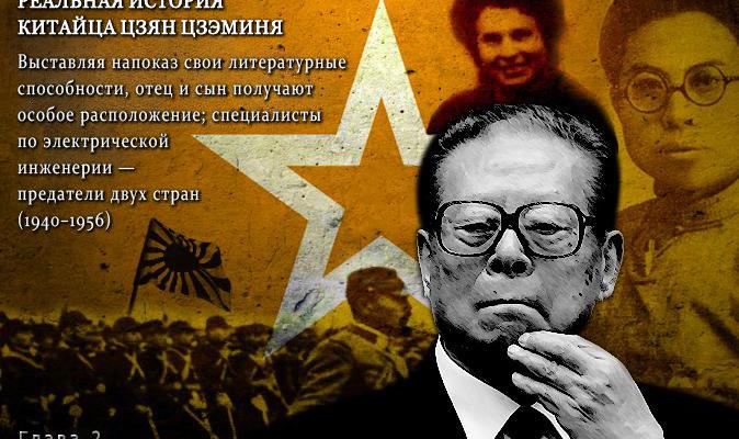 Власть любой ценой. Реальная история китайца Цзян Цзэминя. Глава 2