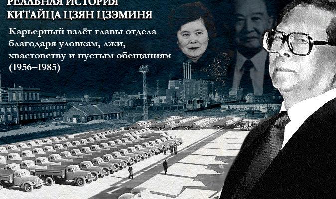 Власть любой ценой: Реальная история китайца Цзян Цзэминя. Глава 3