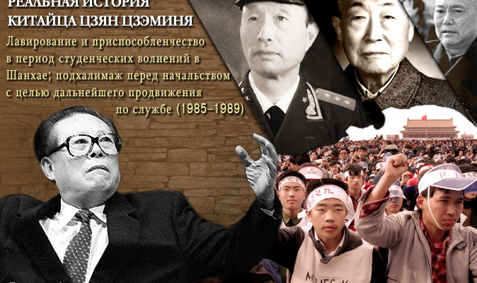 Власть любой ценой: Реальная история китайца Цзян Цзэминя. Глава 4